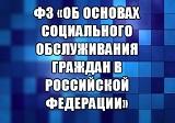 «Об основах социального обслуживания граждан в Российской Федерации»