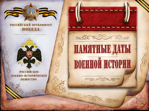 ИСТОРИЯ Памятные даты военной истории Отечества