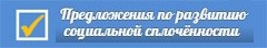 Предложения по развитию социальной сплочённости в Ульяновской области на 2015-2016 гг.